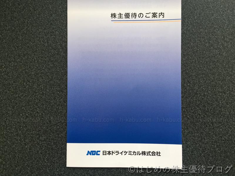 日本ドライケミカル株主優待案内