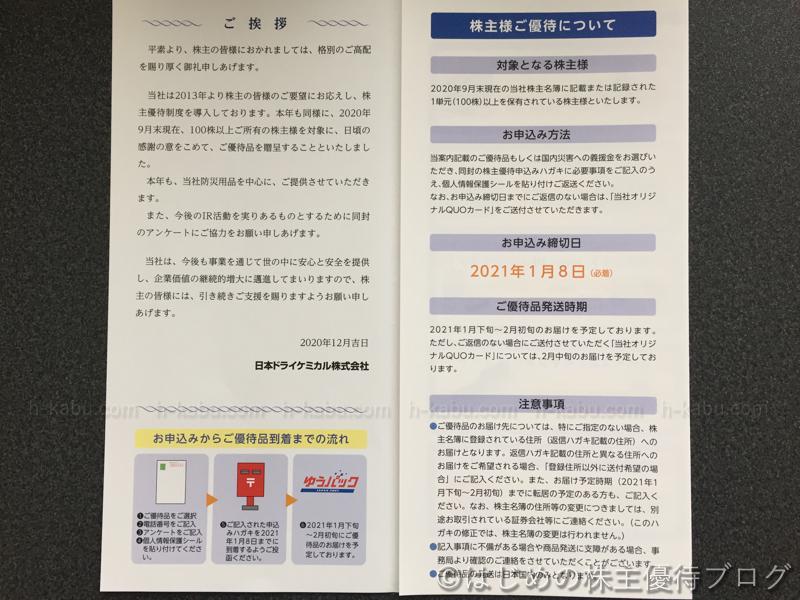 日本ドライケミカル株主優待について