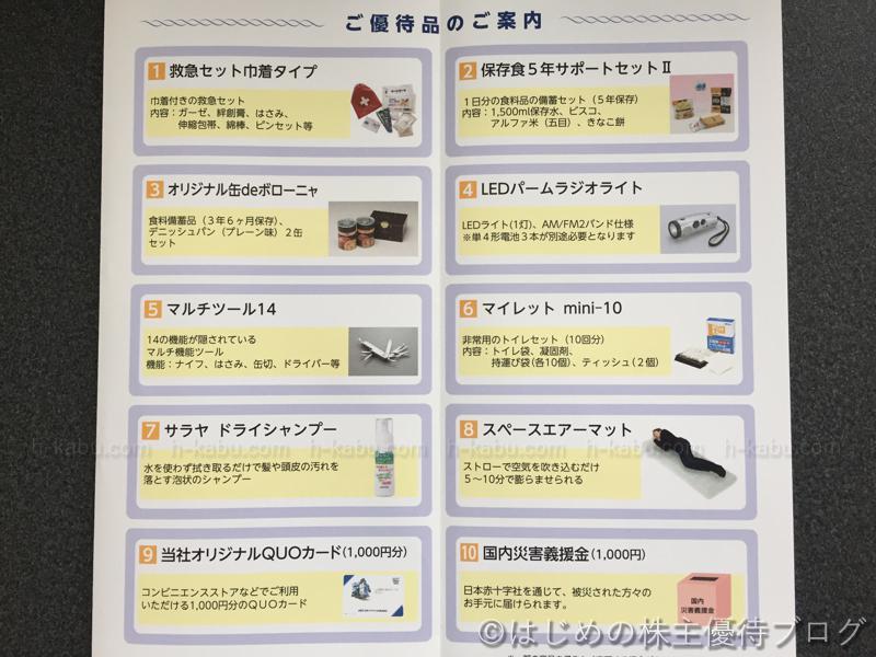日本ドライケミカル株主優待品案内