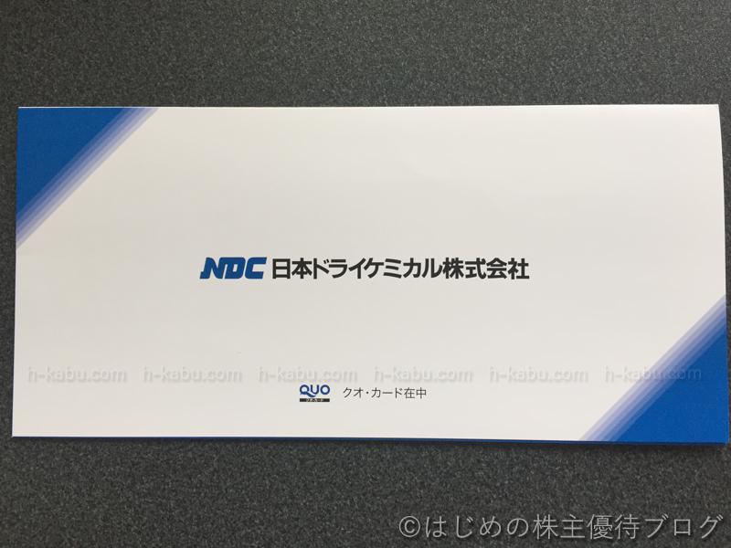 日本ドライケミカル株主優待外装