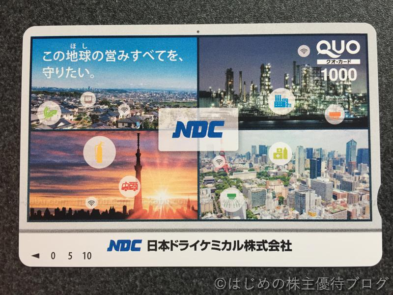 日本ドライケミカル株主優待クオカード1000円