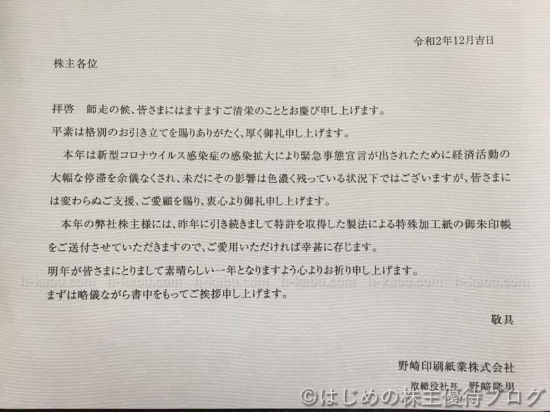野崎印刷紙業株主優待あいさつ