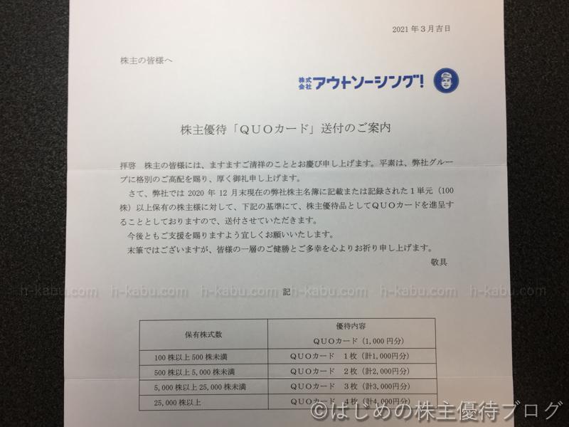 アウトソーシング株主優待送付案内贈呈基準
