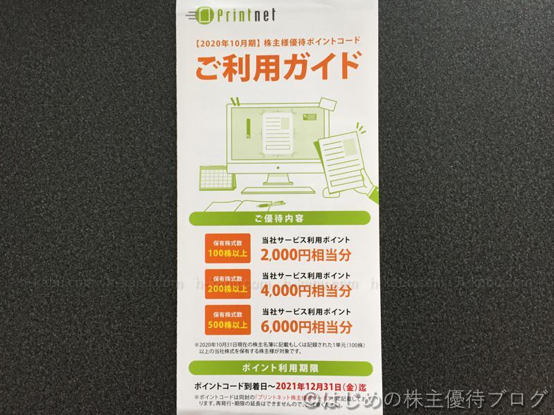 プリントネット株主優待ご利用ガイド