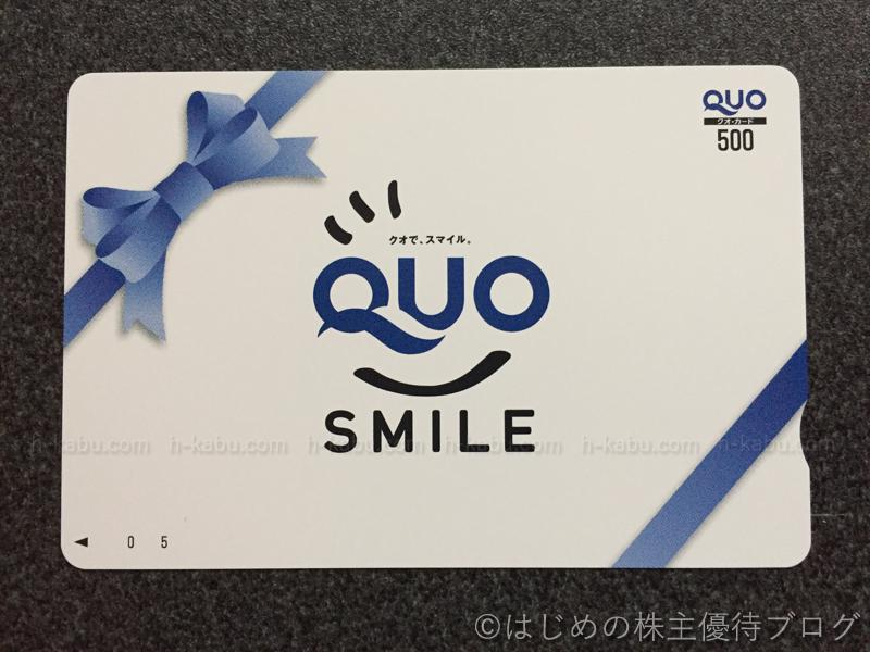 セントケア株主優待クオカード500円