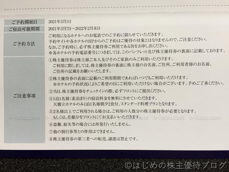 サムティ株主優待宿泊券注意事項