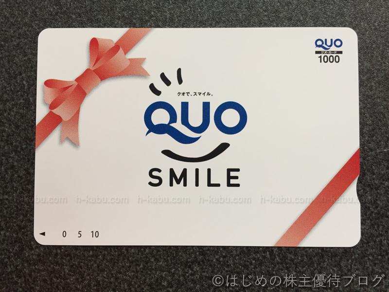 サムティ議決権行使書返送のお礼クオカード1000円