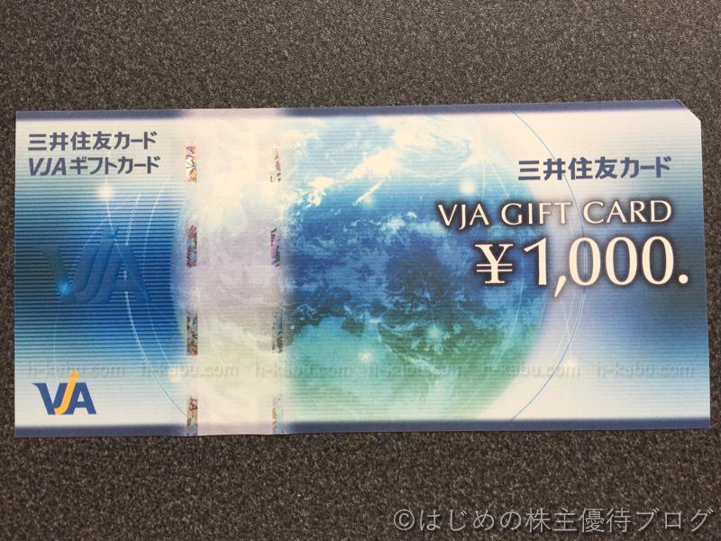 シークス株主優待VJAギフトカード1000円