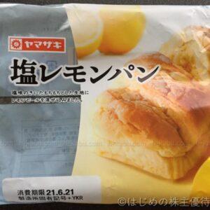 ヤマザキ塩レモンパン袋