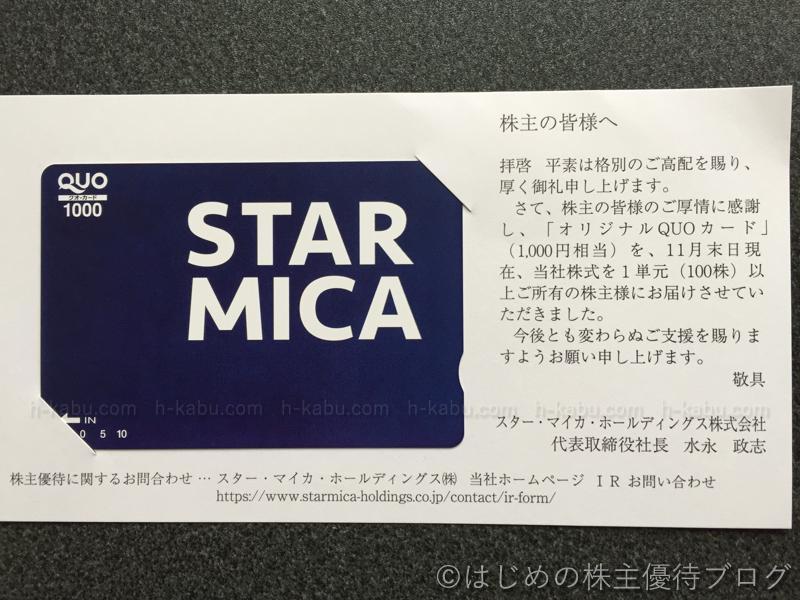 スター・マイカ・ホールディングス株主優待あいさつ