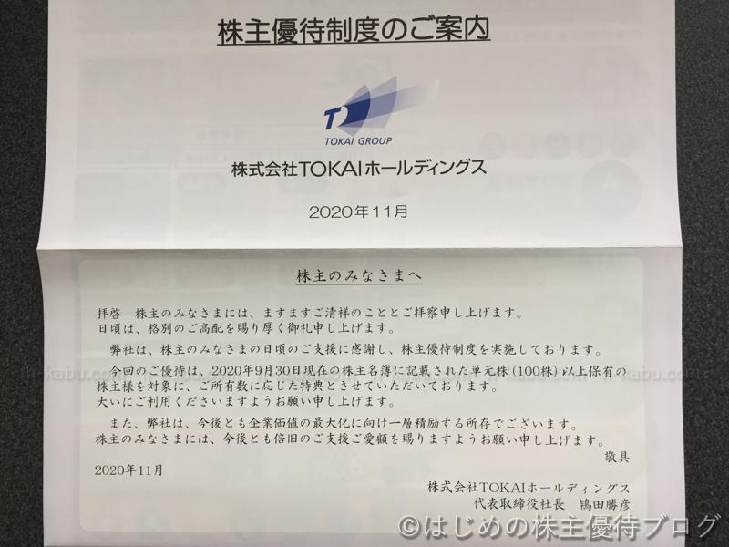 TOKAIホールディングス株主優待あいさつ