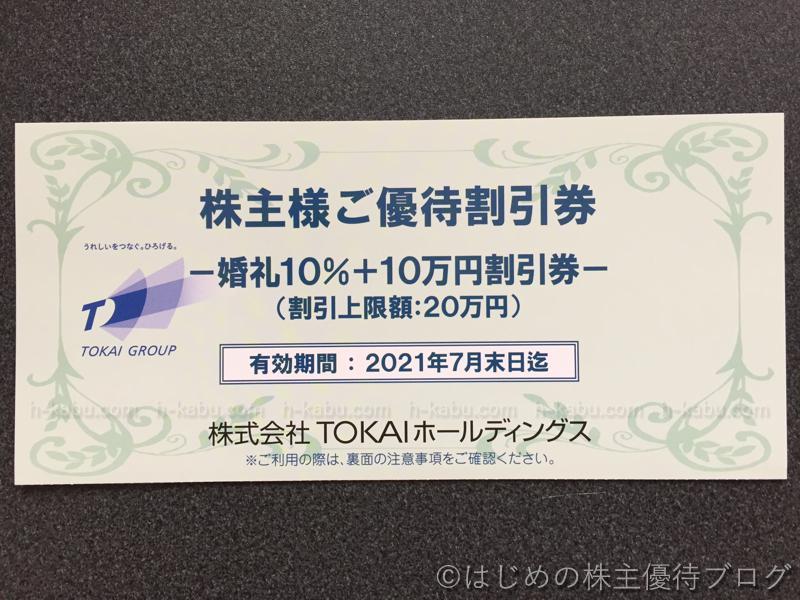 TOKAIホールディングス株主優待婚礼割引券