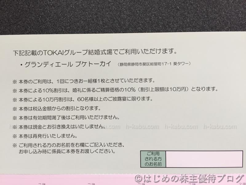 TOKAIホールディングス株主優待婚礼割引券注意事項
