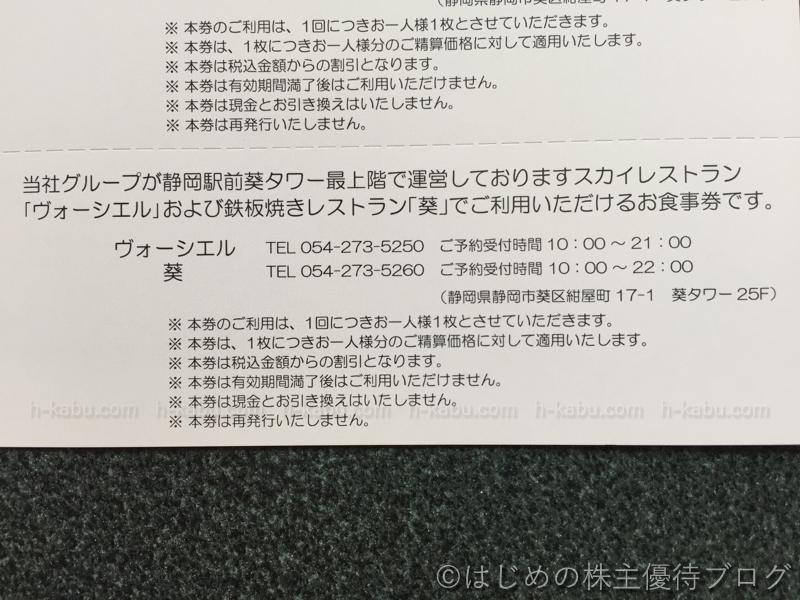 TOKAIホールディングス株主優待食事割引券注意事項