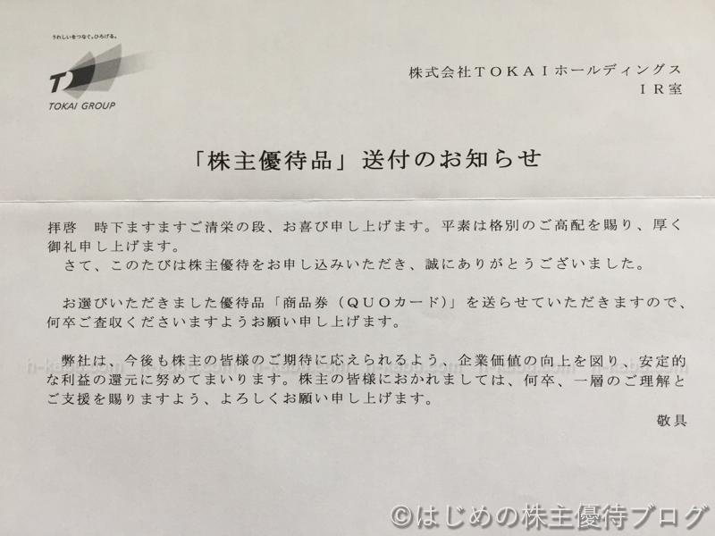 TOKAIホールディングス株主優待送付案内