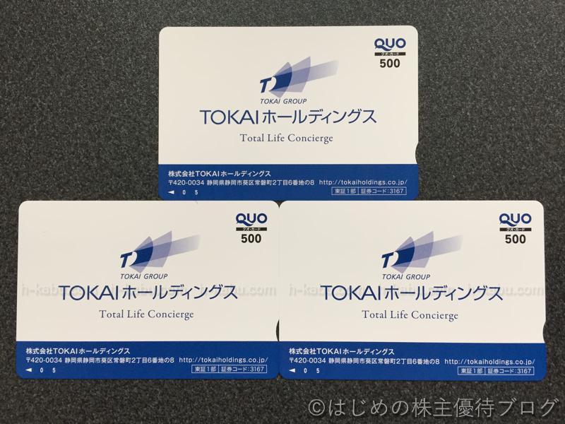 TOKAIホールディングス株主優待クオカード1500円