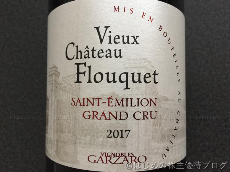 巴工業株主優待Vieux Chateau Flouquet SAINT-EMILION GRAND CRU 2017 VIGNOBLES GARZARO