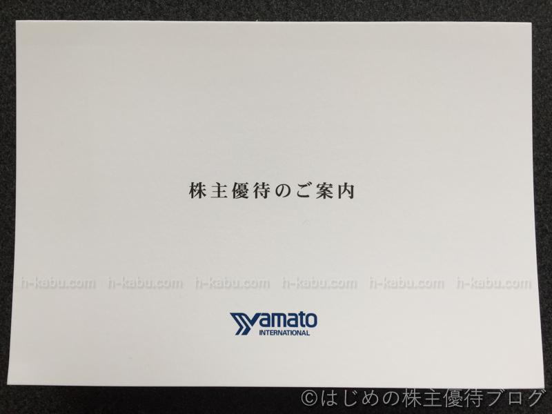 ヤマトインターナショナル株主優待案内