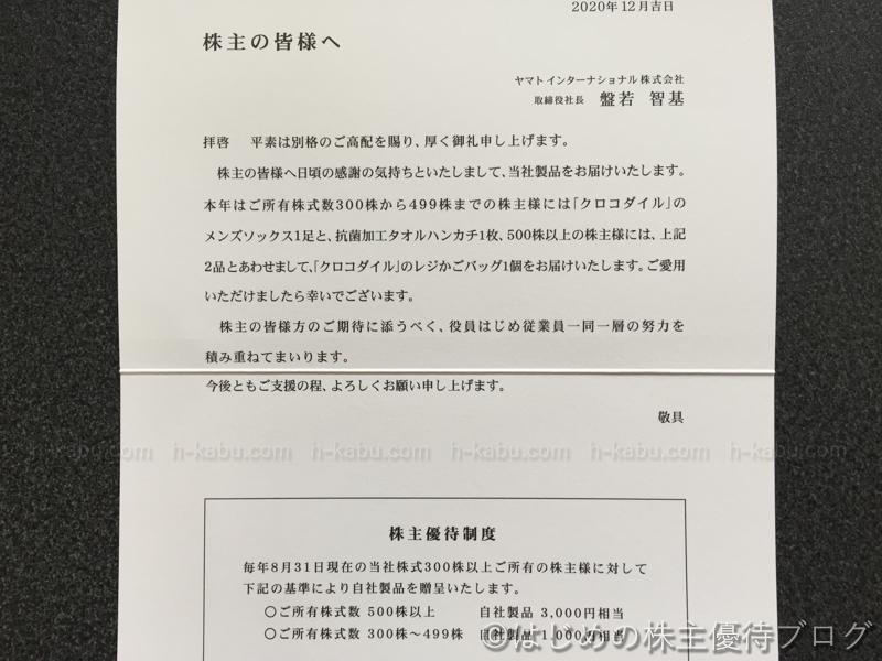 ヤマトインターナショナル株主優待あいさつ