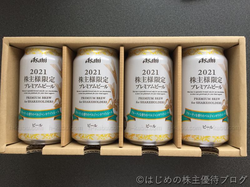 アサヒグループホールディングス株主優待株主限定プレミアムビール