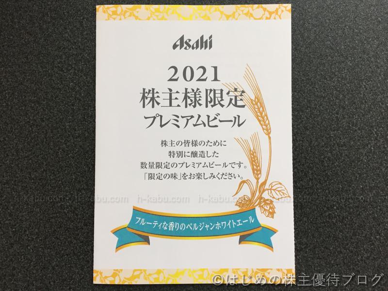 アサヒグループホールディングス株主優待株主限定プレミアムビール冊子