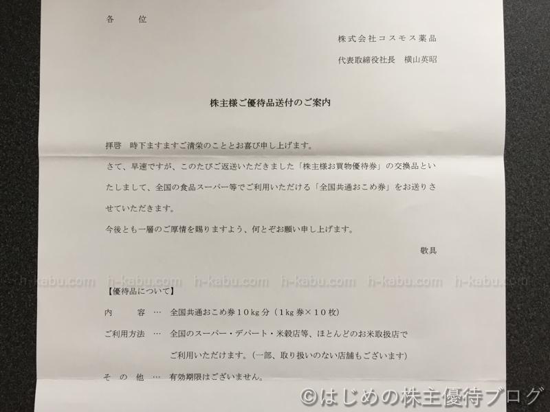 コスモス薬品株主優待おこめ券送付案内