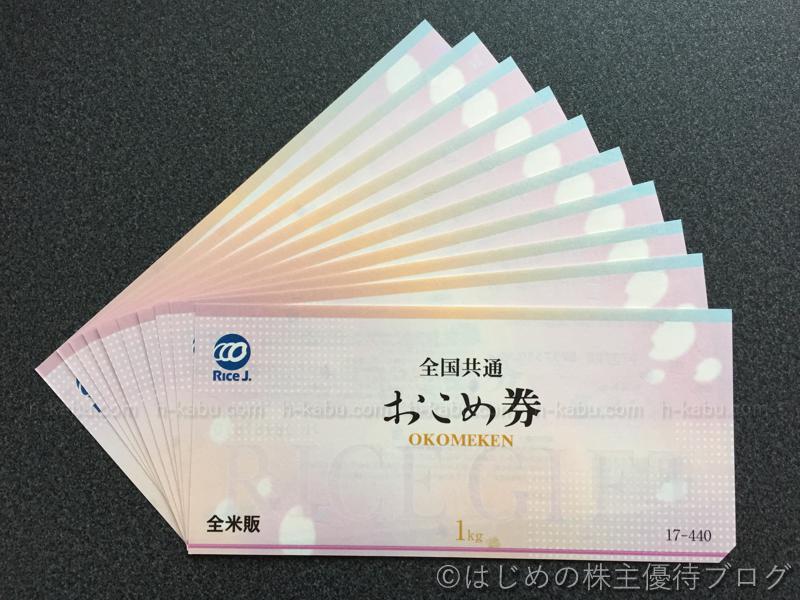 コスモス薬品株主優待おこめ券10kg