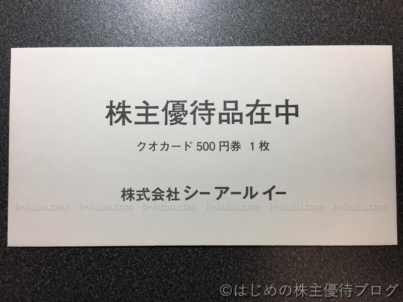 シーアールイー株主優待外装