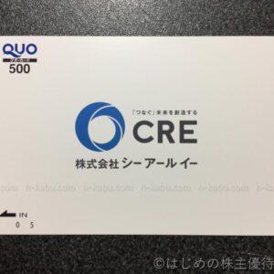 シーアールイー株主優待クオカード500円