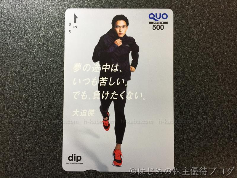 ディップ株主優待クオカード500円