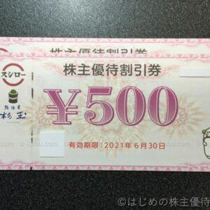 スシローHD株主優待割引券500円