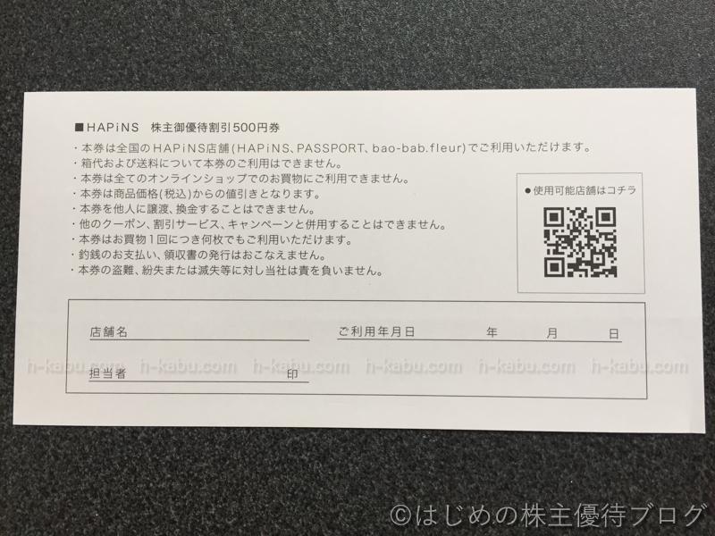 HAPiNS(ハピンズ)株主優待注意事項