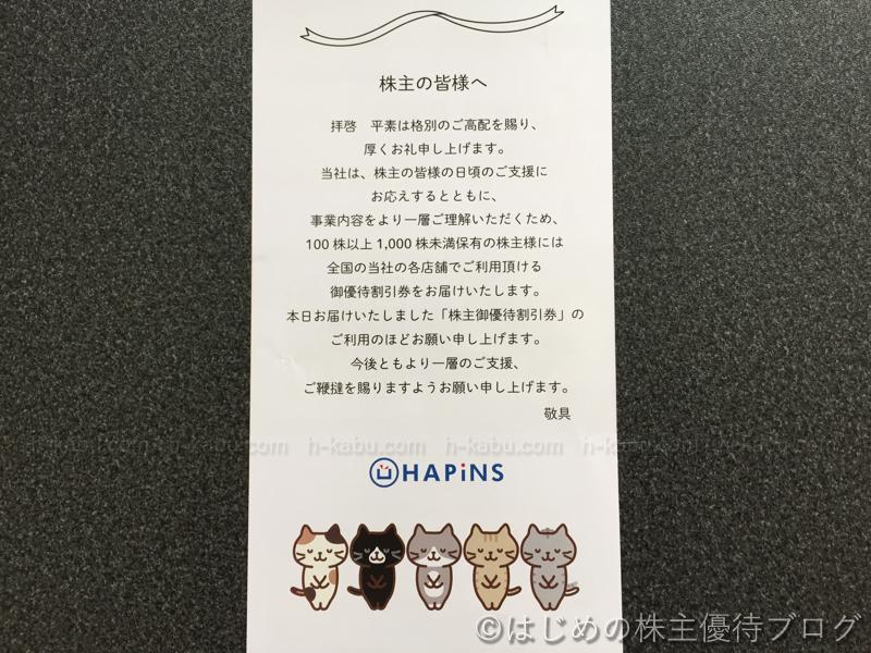 HAPiNS(ハピンズ)株主優待あいさつ