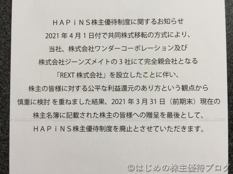 HAPiNS(ハピンズ)REXT