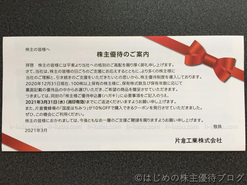 片倉工業株主優待案内