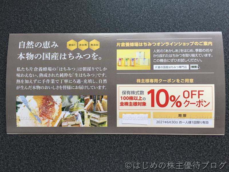 片倉工業株主優待はちみつオンラインショップ10%OFFクーポン