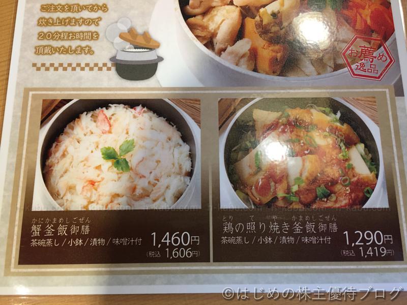 寧々屋メニュー 蟹釜飯御膳 鶏の照り焼き釜飯御膳