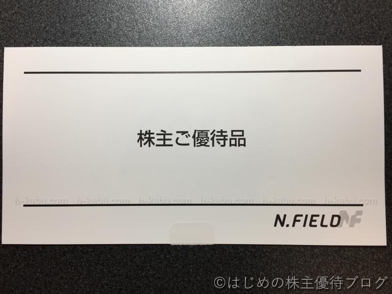 N・フィールド株主優待外装