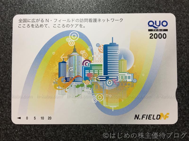 N・フィールド株主優待クオカード2000円