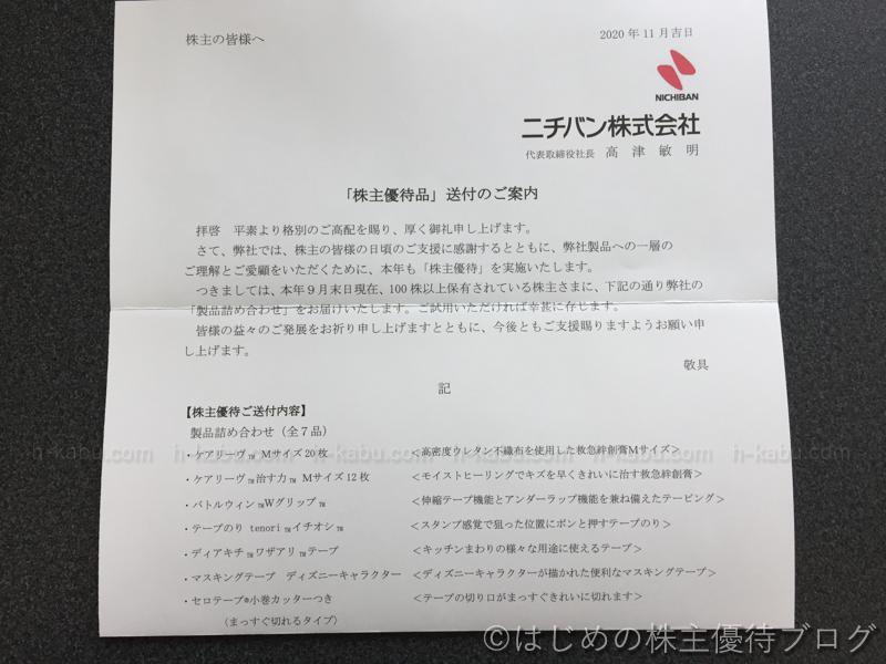 ニチバン株主優待送付案内