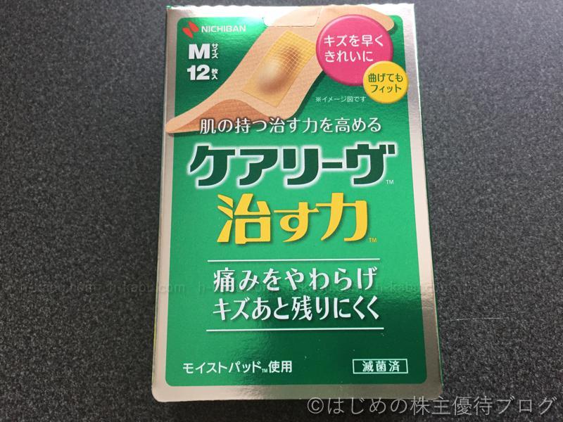 ニチバン株主優待ケアリーヴ治す力M