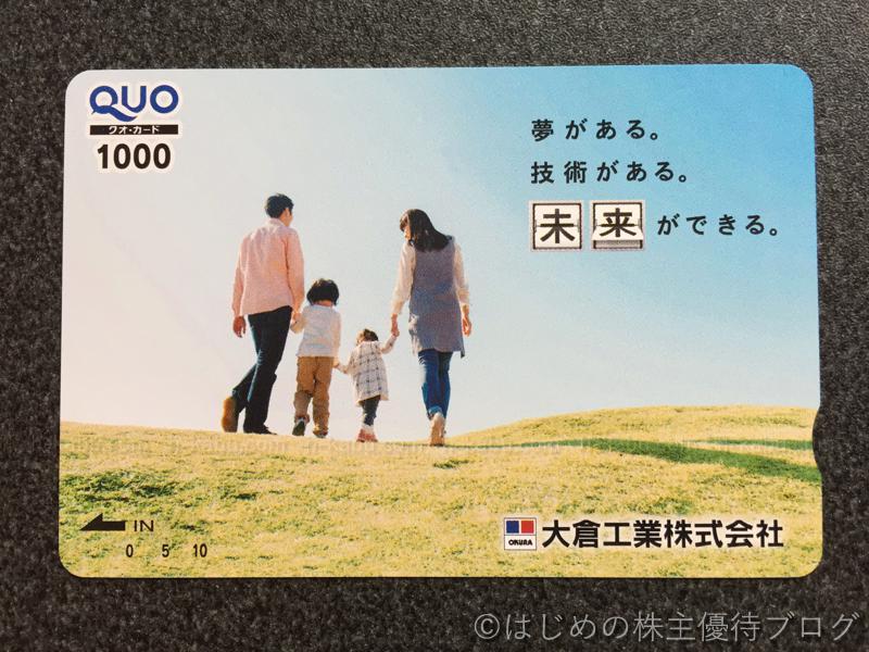 大倉工業株主優待クオカード1000円