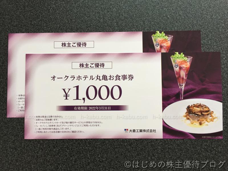 大倉工業株主優待オークラホテル丸亀お食事券