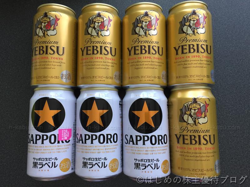 サッポロホールディングス株主優待ビール詰合せ