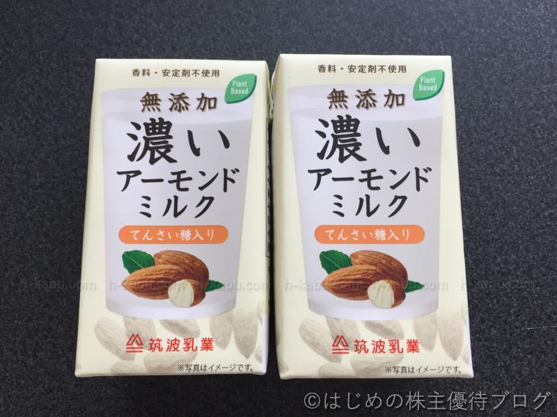 正栄食品工業株主優待無添加濃いアーモンドミルク