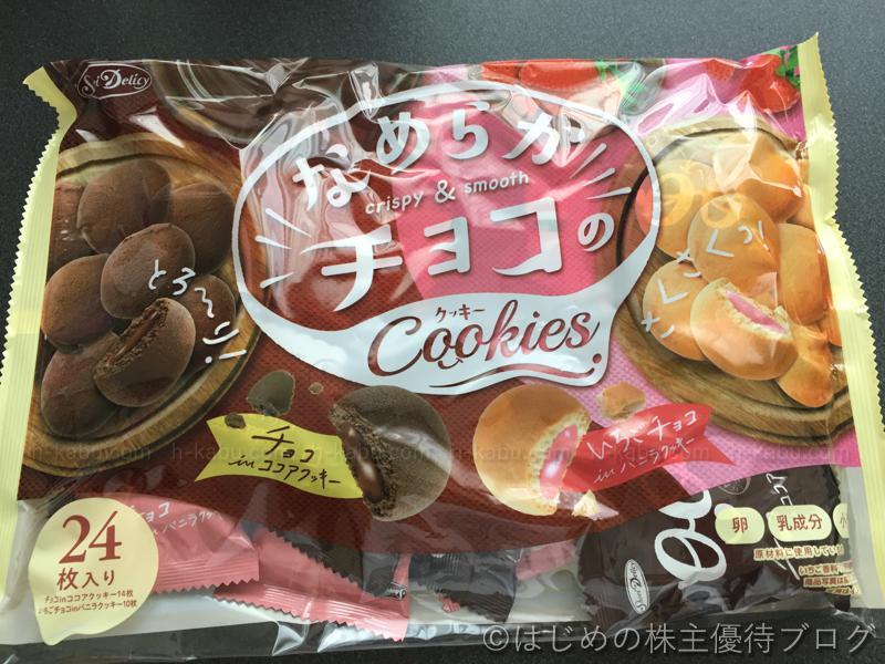 正栄食品工業株主優待なめらかチョコのクッキー