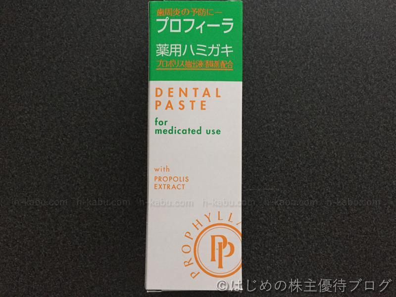 松風株主優待 プロフィーラ薬用ハミガキ