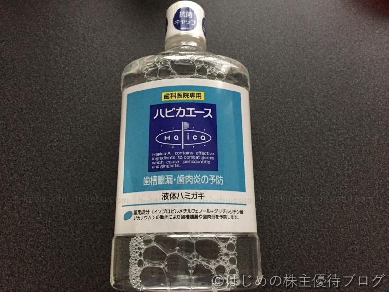 松風株主優待 ハピカエース