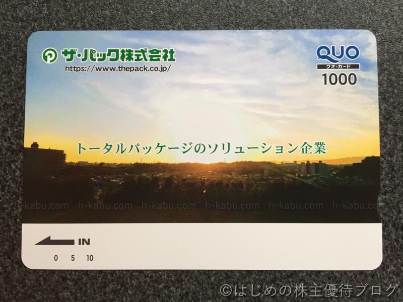 ザ・パック株主優待クオカード1000円