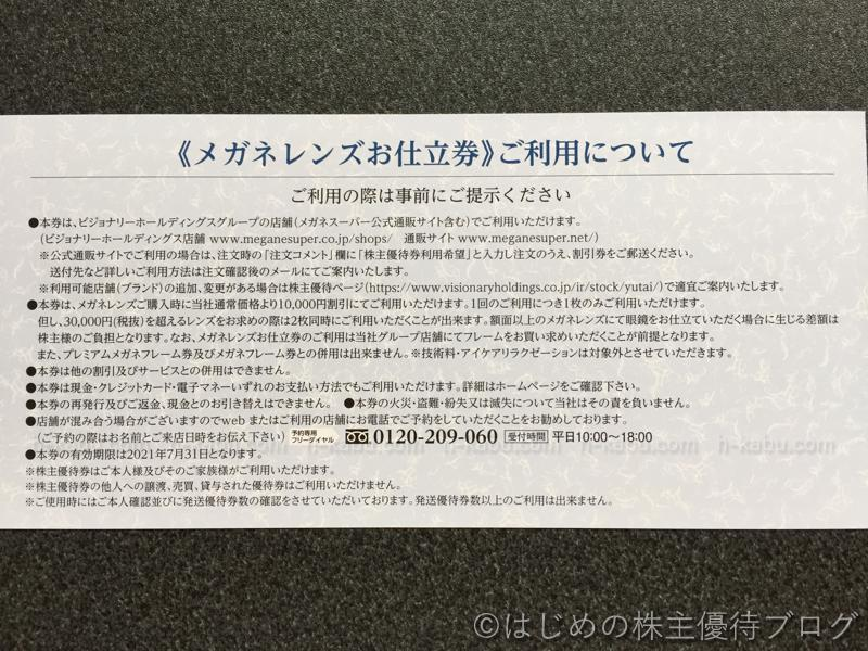 ビジョナリーホールディングス株主優待メガネレンズ仕立券注意事項